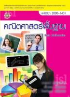 Livre de maths thailande